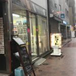 中古音楽DVDを探して三千里~神保町レコード店捜索編~