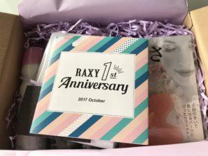 コスメ定期便楽天RAXY2017年11月開封