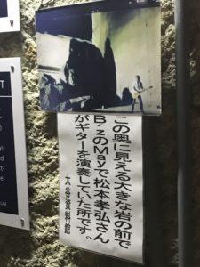 大谷資料館B'z松本