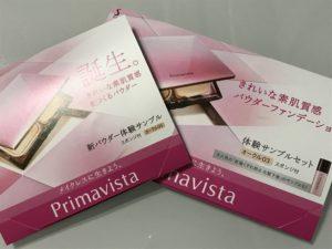 ソフィーナプリマヴィスタ きれいな素肌質感パウダーファンデーションオークル0305
