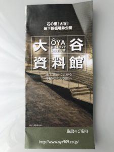 大谷資料館パンフレット