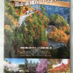 京都定番観光地に飽きた方へ 嵐山-高雄パークウエイ