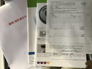 ブラーバ380j 修理報告書