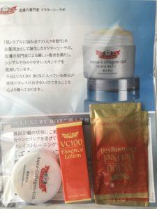 ドクターシーラボ 薬用アクアコラーゲンゲル美白EX VC100 ホットピールクレンジングゲル VC100エッセンスローション