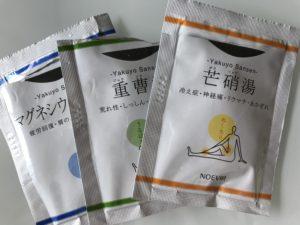 ノエビア薬用三泉G マグネシウム含有湯 芒硝湯 重曹湯