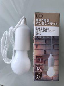 セリア SMD電球ペンダントライト