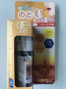 made of Organics メイドオブオーガニクス マヌカハニー+アズレンスプレー オレンジ 25mL