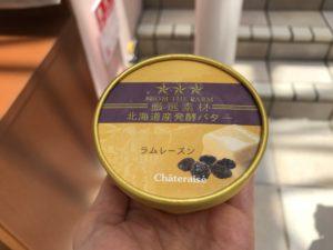 シャトレーゼ FROM THE FARM 厳選素材 北海道産発酵バター ラムレーズン