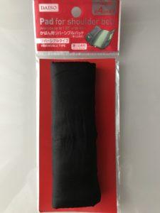 ダイソー カバン用リバーシブルパッド(滑り止め付)