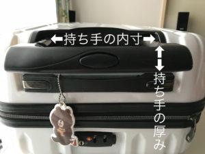 バッグ持ち手カバー検討時の注意点