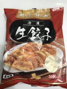 コストコ 餃子計画 冷凍生餃子50個入り