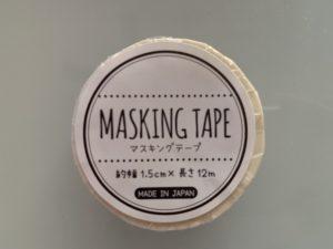 セリア マスキングテープ 1.5㎝×12m 無地ホワイト