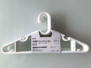 ニトリ 洗濯用Yシャツハンガー10本組