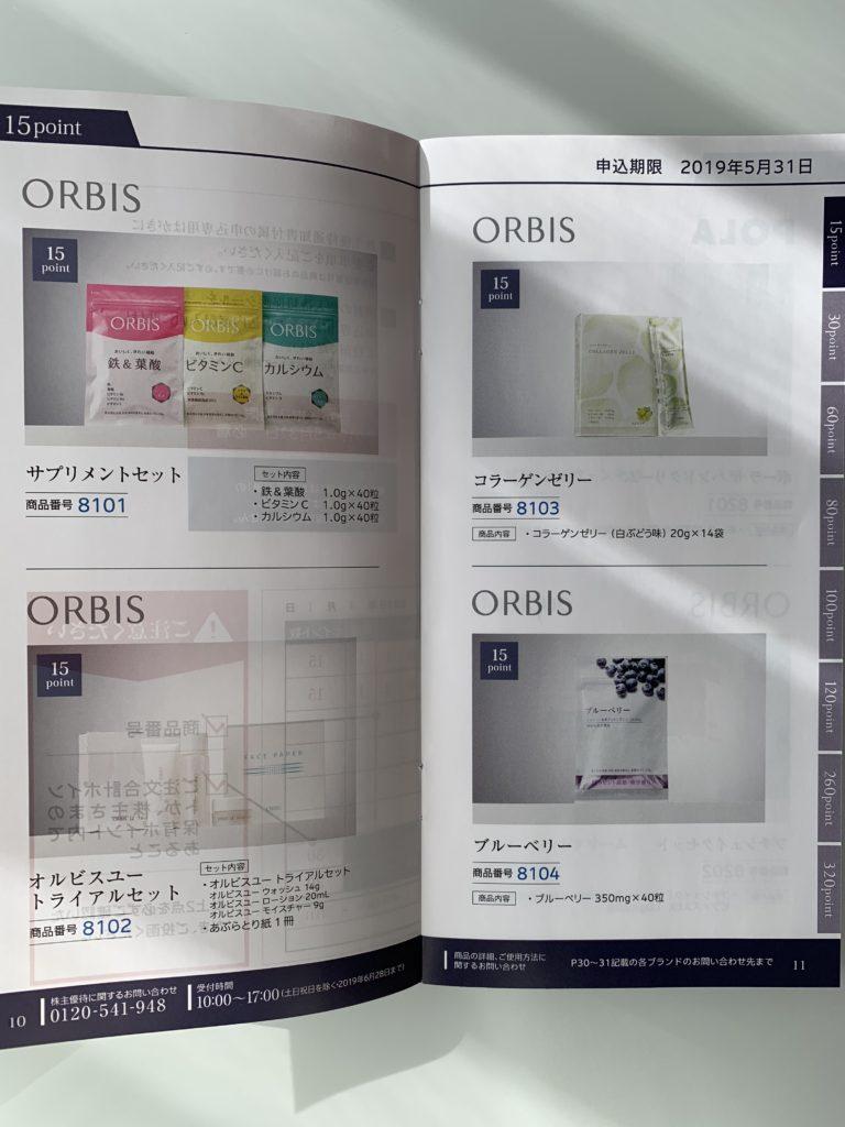 ポーラ・オルビスホールディングス株主優待カタログ