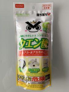 ダイソー クエン酸 落ち落ちVシリーズ(粉末タイプ200g)
