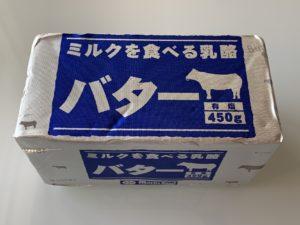 コストコ マリンフード ミルクを食べる乳酪バター450g