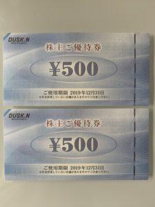 ダスキン (4655)株主優待品