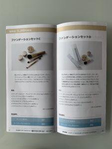 ヤーマン(6630)株主優待内容