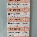100均マニア目線 キャンドゥ (2698)株主優待内容【2019年5月分】