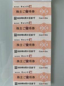 キャンドゥ (2698)株主優待内容2019年5月