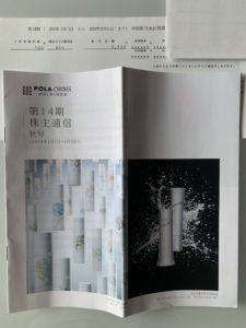 ポーラ・オルビスHD(4927)中間配当