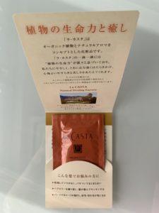 La CASTA アロマエステ エキストラモイスト ヘアマスク LUXURY BOX BLOOMBOX by @cosme× HANKYU BEAUTY201911