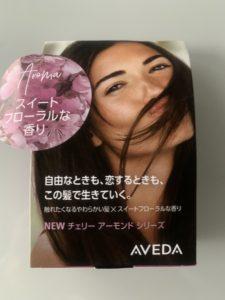 AVEDA ~チェリー アーモンド シリーズ~ ソフトニング シャンプー/コンディショナー LUXURY BOX BLOOMBOX by @cosme× HANKYU BEAUTY201911