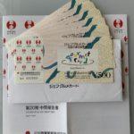 ジェフグルメカード株主優待 日本商業開発、八洲電機【2019年9月分】