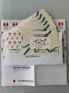 日本商業開発 (3252)株主優待ジェフグルメカード