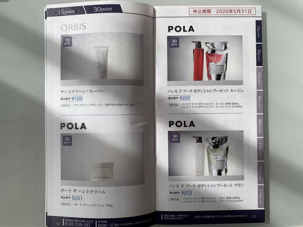 ポーラ・オルビスホールディングス株主優待カタログ2019年12月