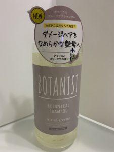 ボタニスト ボタニカルシャンプー(ダメージケア)