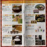 長瀬産業(8012)株主優待内容【2020年3月分】