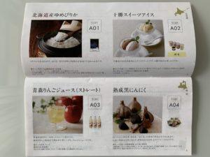 KDDI(9433)株主優待2020