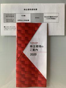 長瀬産業(8012)株主優待2020年3月分