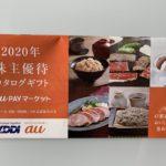 KDDI(9433)株主優待内容【2020年3月分】